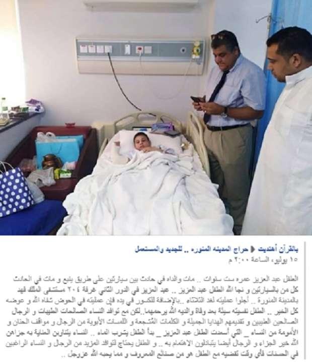 السعودية تدعم طفلا مصريا فقد والديه في حادث سير: