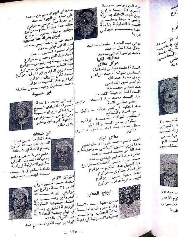 كتاب اعيان أسيوط 1954