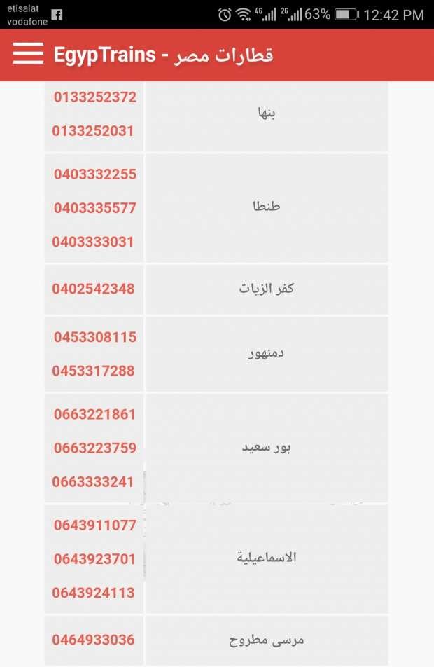 سكك حديد مصر: احجز مقعدك الآن من خلال ابلكيشن الموبايل بالرقم القومي ومواعيد القطارات 2 11/2/2020 - 10:10 ص