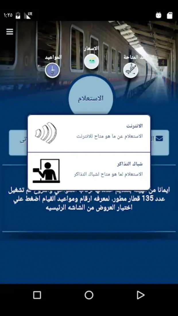 سكك حديد مصر: احجز مقعدك الآن من خلال ابلكيشن الموبايل بالرقم القومي ومواعيد القطارات 7 11/2/2020 - 10:10 ص