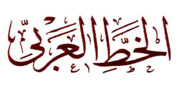 ألوان الوطن تزيين مساجد وأضرحة أنواع الخط العربي ودلالاته قادر على إبراز الحدث