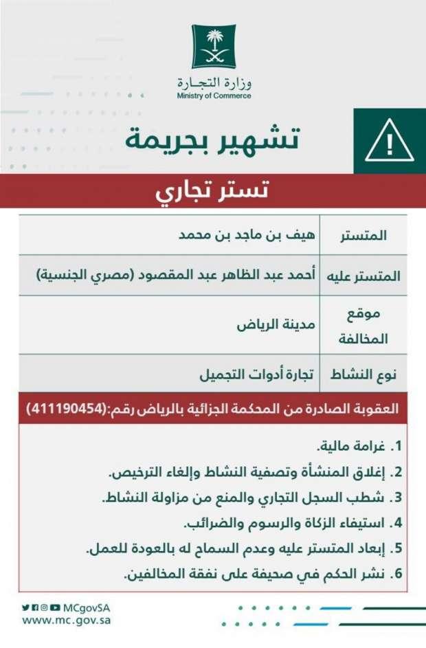 وزارة التجارة السعودية تشهر بمواطن ومصري أدينا بجريمة أدوات تجميل العرب والعالم الوطن