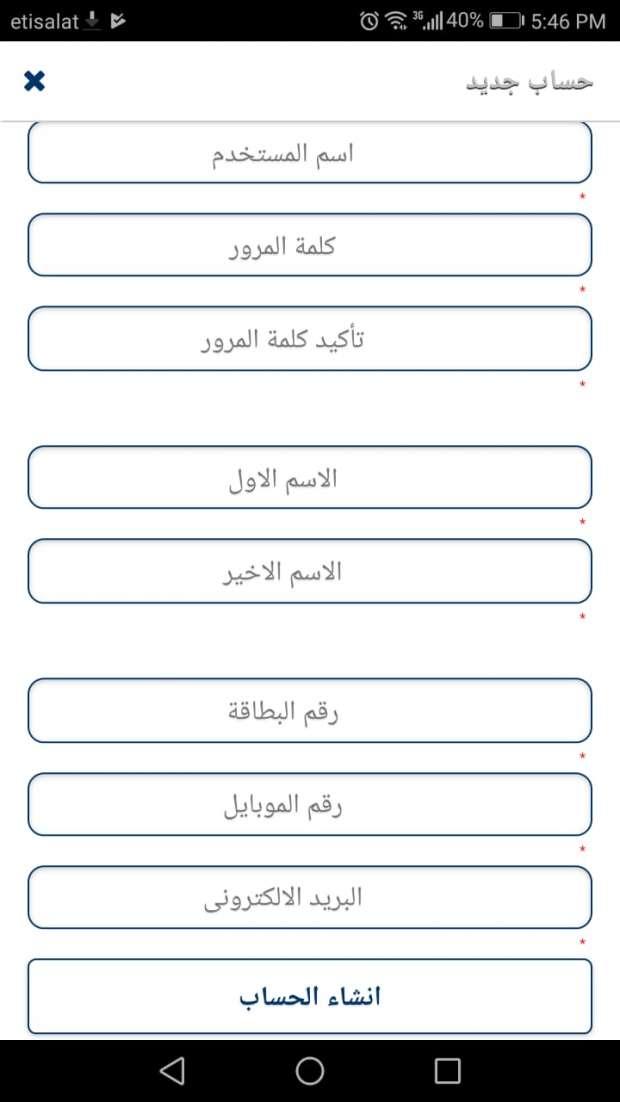 سكك حديد مصر: احجز مقعدك الآن من خلال ابلكيشن الموبايل بالرقم القومي ومواعيد القطارات 4 11/2/2020 - 10:10 ص