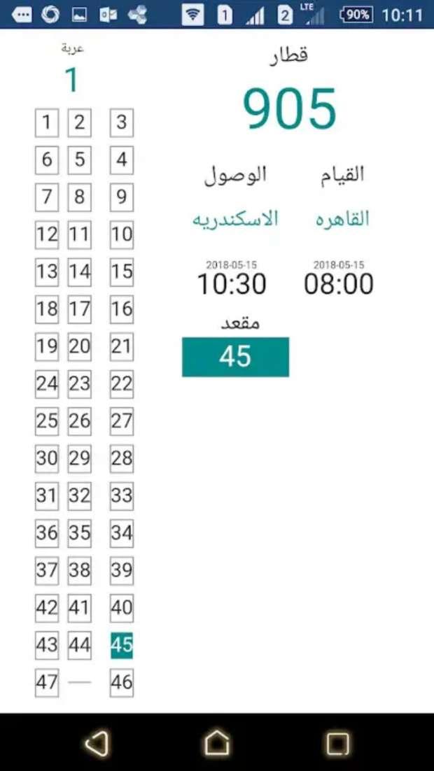 سكك حديد مصر: احجز مقعدك الآن من خلال ابلكيشن الموبايل بالرقم القومي ومواعيد القطارات 9 11/2/2020 - 10:10 ص