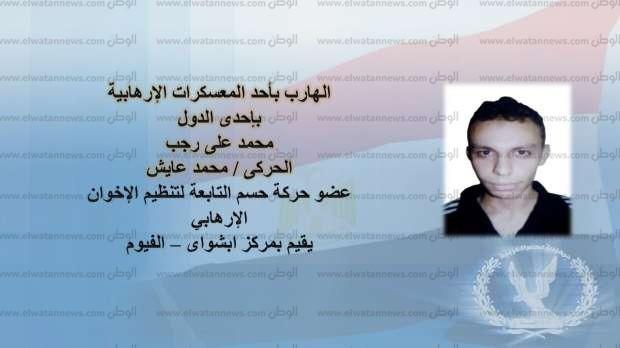 """عاجل.. """"الداخلية"""" تنشر صور منفذ حادث معهد الأورام والمتورطين من """"حسم"""""""