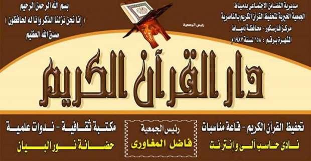 لأول مرة مسابقة حفظ وتجويد القرآن إلكترونيا في دمياط بسبب كورونا المحافظات الوطن