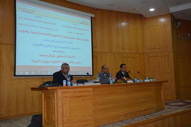 """ندوة """"التراث الطبيعي في مصر"""" بجامعة الفيوم"""