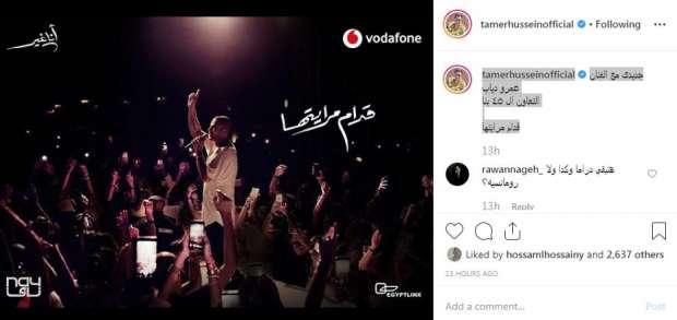 صورة الشاعر تامر حسين يعلن التعاون الـ45 مع الهضبة بـقدام