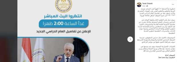 التعليم تفاصيل العام الدراسي غدا وإعلان الإجراءات الصحية الخميس مصر الوطن