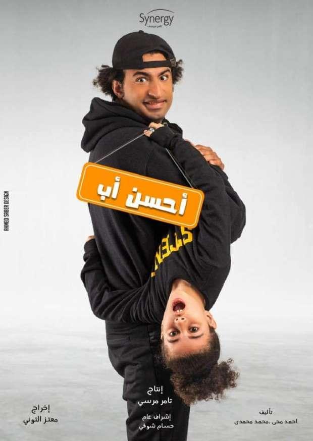 تعرف على نجوم الكوميديا في مسلسلات رمضان 2021 فن وثقافة الوطن