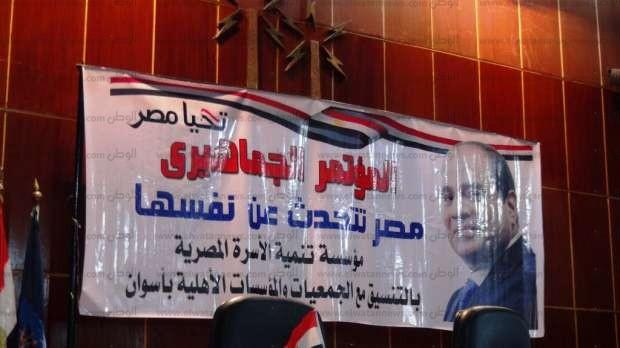 """""""الأسرة المصرية"""" بأسوان تنظم مؤتمرا لدعم السيسي"""