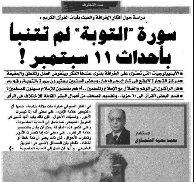بالصور بينها نبؤة قرآنية والنووي أبرز الشائعات عن أحداث 11 سبتمبر مصر الوطن