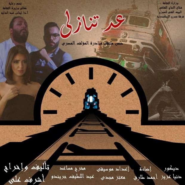 عد تنازلي ضمن المؤلف المصري الخميس فن وثقافة الوطن
