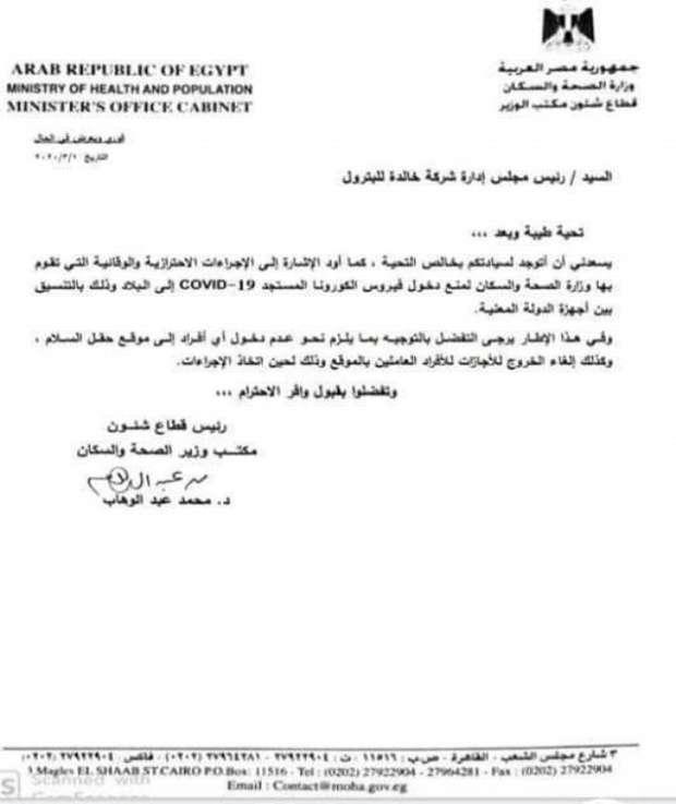 صورة خطاب وزارة الصحة لشركة المصاب الكندي بـكورونا مصر الوطن