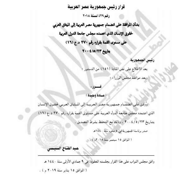 السيسي يعتمد الميثاق العربي لحقوق الإنسان