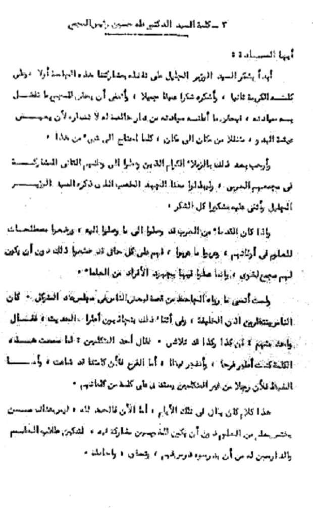 Taha Hussein Intellectual Battles On Potato Carrots Ideas