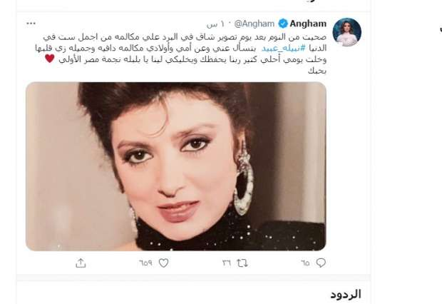 Image result for نبيلة عبيد وانغام