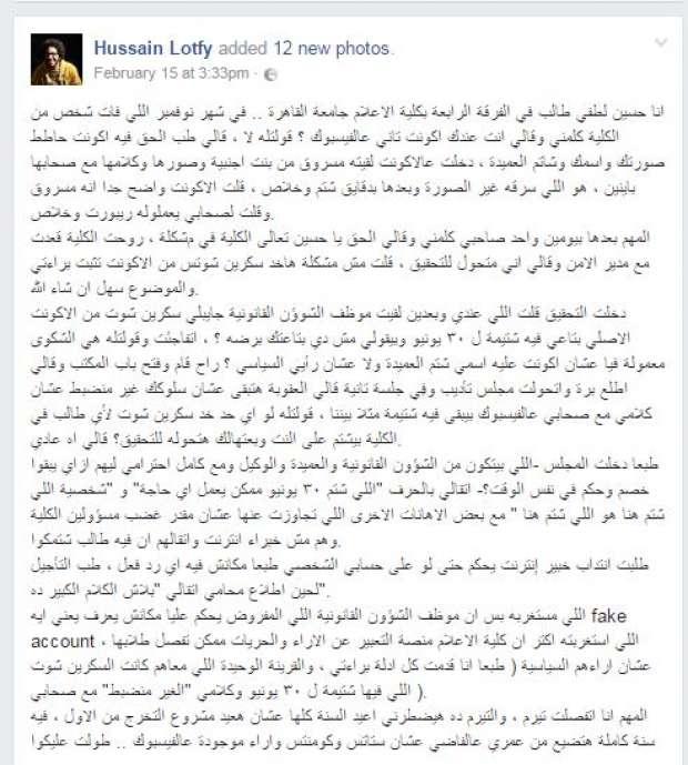 """بالصور  التفاصيل الكاملة لفصل طالب من """"إعلام القاهرة"""" بسبب """"فيس بوك"""""""