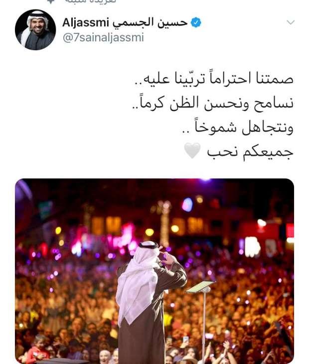أول تعليق من حسين الجسمي بعد تعرضه لحملة تنمر نتجاهل شموخا فن