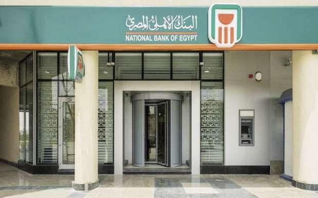 تعرف على مواعيد عمل البنك الأهلي المصري في رمضان 2021 أي خدمة الوطن