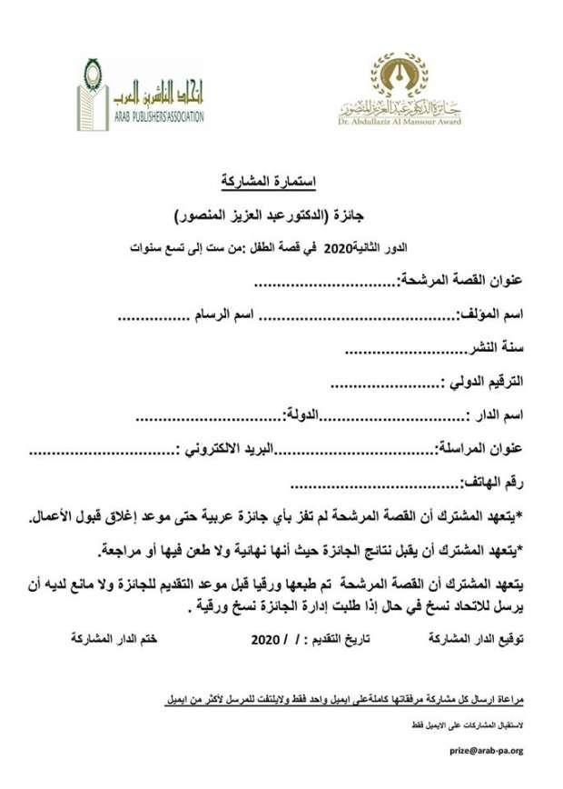 جائزة عبدالعزيز المنصور 15000 جنيه .. بس للناشرين العرب