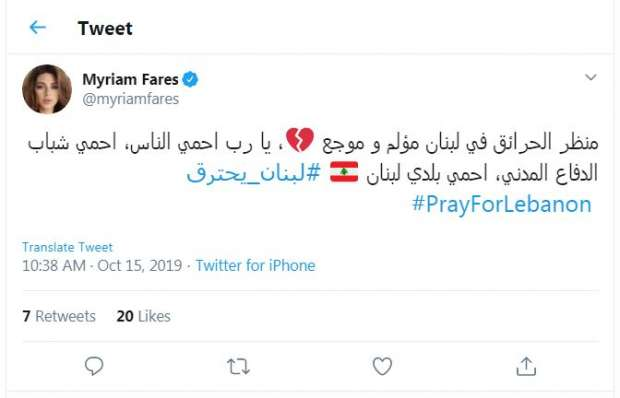 ميريام فارس تأسف لـ حرائق لبنان: المنظر مؤلم وموجع.. يا رب احمي بلدي