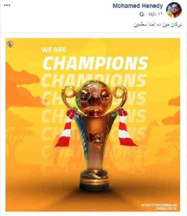 محمد هنيدي يحتفل بفوز الزمالك:
