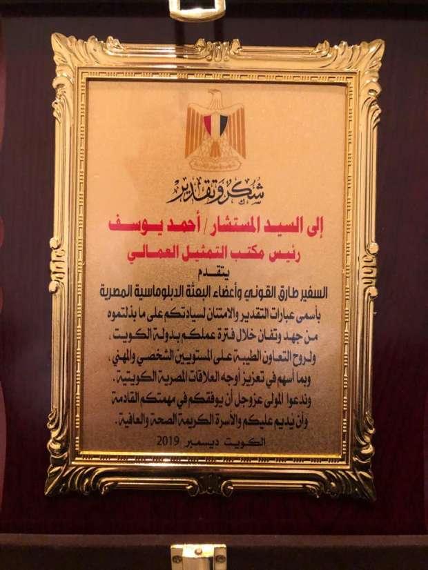 السفارة المصرية بالكويت تكرم المستشار العمالي بعد انتهاء فترة عمله مصر الوطن