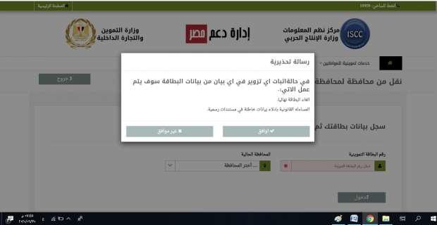 """موقع """"دعم مصر"""" التابع للتموين اتحدث وخدماته آخر حلاوة"""