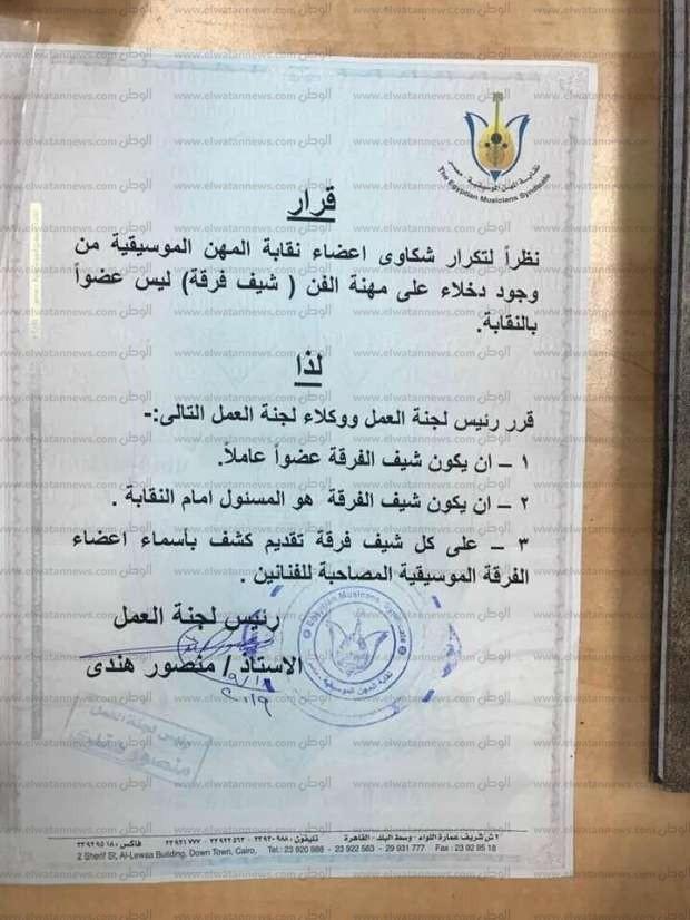 قبول شيفات الفرق الموسيقية أعضاء بنقابة الموسيقيين