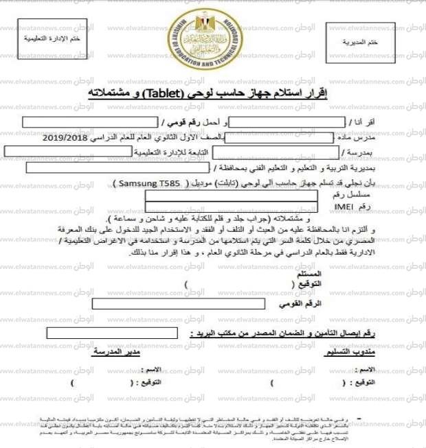بالصور نموذج إقرار ولي الأمر باستلام التابلت الجراب والشاحن عهدة مصر الوطن