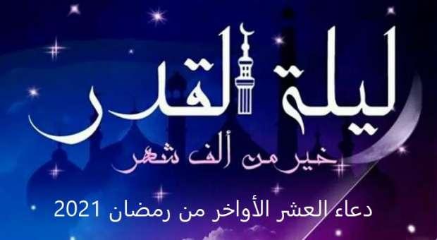 العشر الاواخر من رمضان 2021 تعرف على الأعمال المستحبة 7526539251620123791