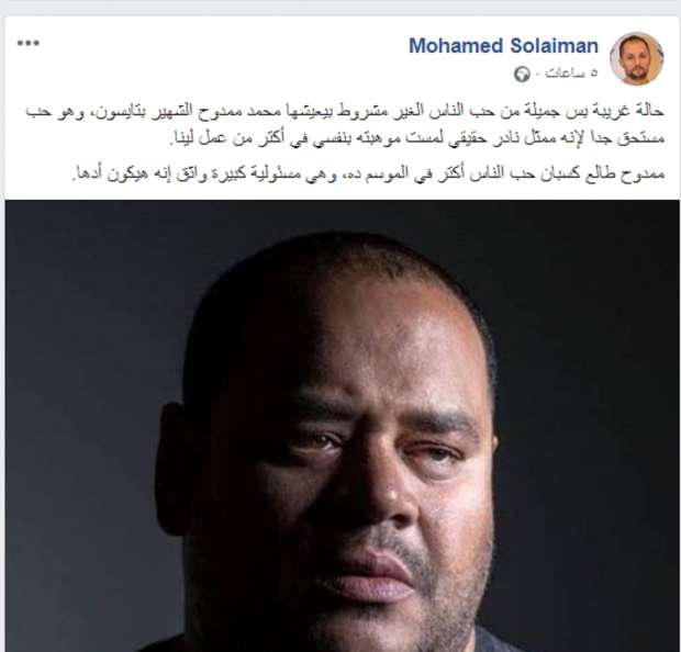 محمد ممدوح يعتذر: