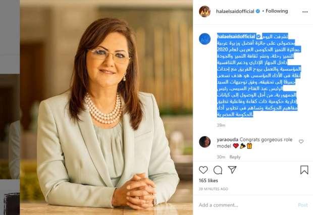 صورة.. أول تعليق من الدكتورة هالة السعيد بعد حصولها على جائزة أفضل وزيرة عربية