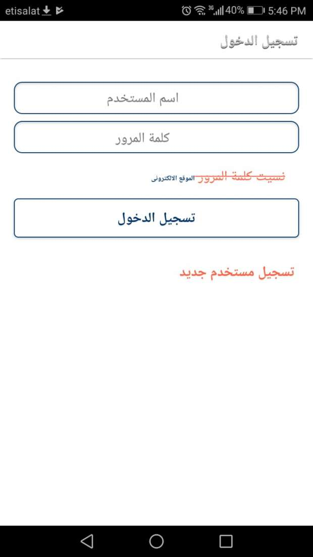 سكك حديد مصر: احجز مقعدك الآن من خلال ابلكيشن الموبايل بالرقم القومي ومواعيد القطارات 5 11/2/2020 - 10:10 ص