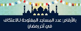 بالأرقام عدد المساجد المفتوحة لـالاعتكاف في آخر رمضان