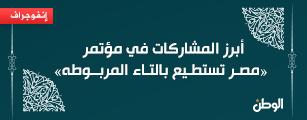 أبرز المشاركات في مؤتمر «مصر تستطيع بالتاء المربوطه»