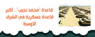 قاعدة محمد نجيب.. أكبر قاعدة عسكرية في الشرق الأوسط