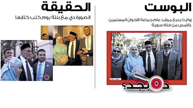 صفحة تثبت أن المرشد لم يتزوج من سورية.. «ده بجد؟»