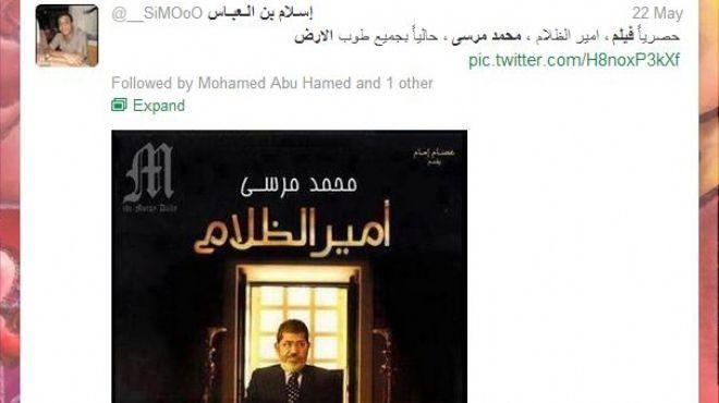 هاشتاج على «تويتر» لتحليل خطاب «محمد أبوسويلم» الرئيس مرسى سابقاً