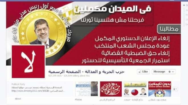 الدخول إلى صفحة «مرسى» على «فيس بوك» يؤدى إلى زيارة موقع «الحرية والعدالة»