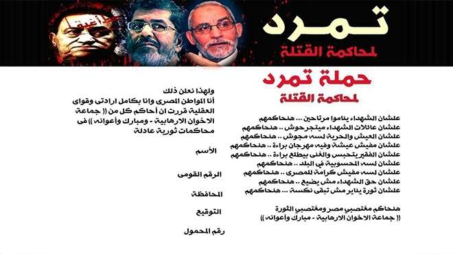 «تمرد» تجمع «مبارك» والإخوان الإرهابيين فى استمارة لـ«محاكمة القتلة»