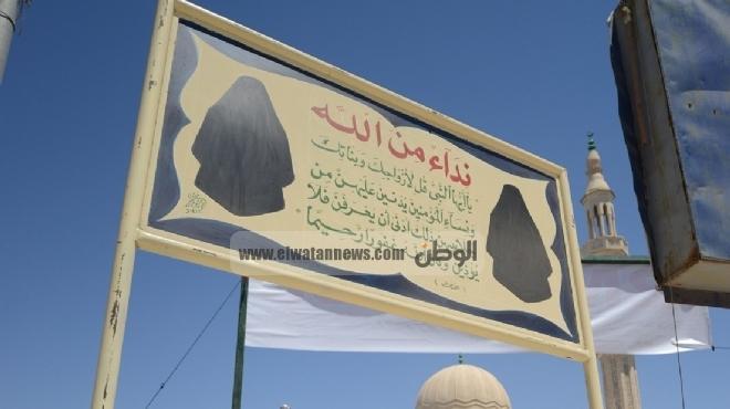 لافتات تحث المرأة على الانتقاب في العريش دون توقيع