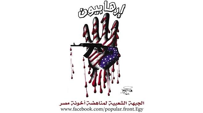 شعار «رابعة» الجديد.. يد مُلتفّة بالعلم الأمريكى تقطر دماً وتحمل رشاشاً