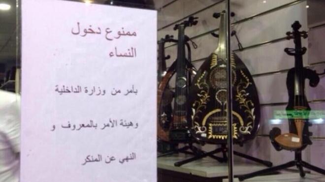 محل بيع آلات موسيقية ممنوع دخول النساء الوطن