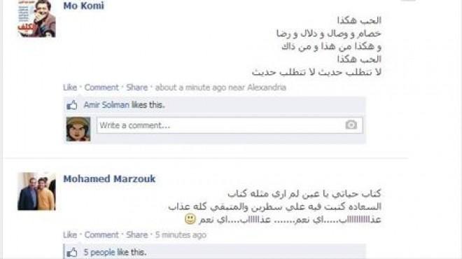 م الآخر| بخفة دم المصريين.. عندما تتحول الأغاني الشعبية إلى الفصحى: