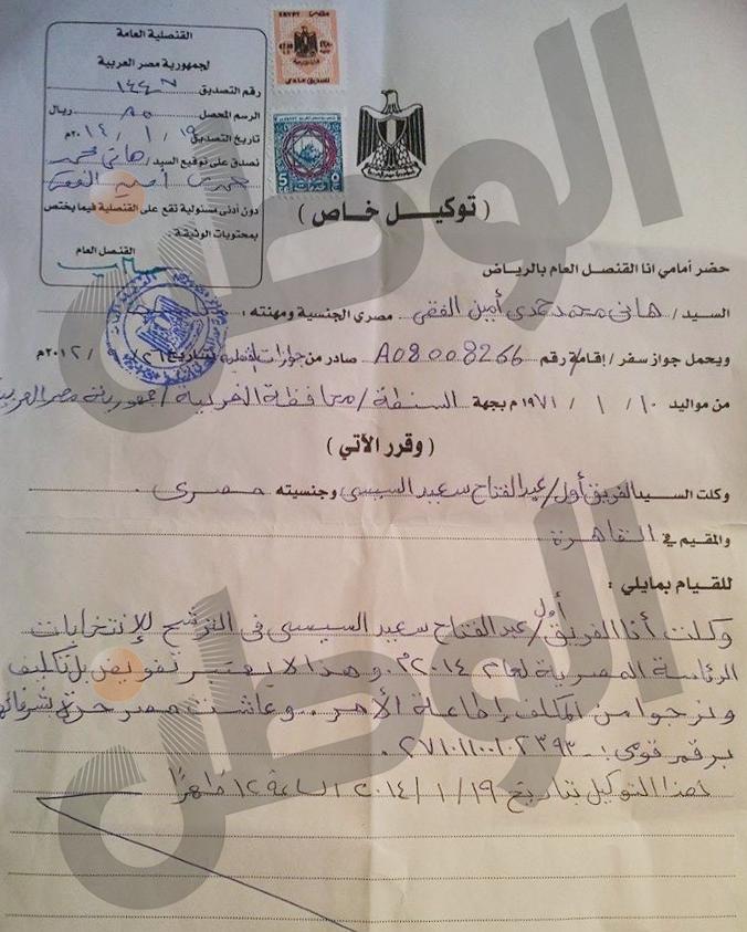 كيفية عمل توكيل رسمي عام من السفارة المصرية بالسعودية