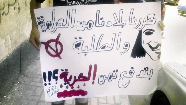 من طلاب الثانوى إلى وزير التعليم: «اظلم فينا كمان وكمان.. الثورة فى كل مكان»