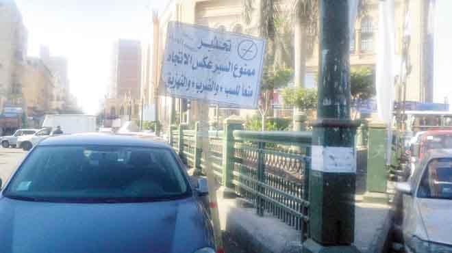 ممنوع السير عكس الاتجاه منعاً للسب والضرب والتهزيق