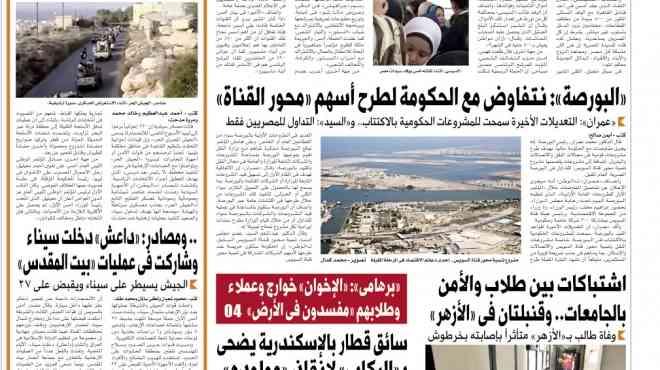 «مميش» يؤكد انفراد «الوطن »: طرح مشروعات «القناة» بالبورصة للمصريين فقط.. واستبعاد عروض قطر وتركيا